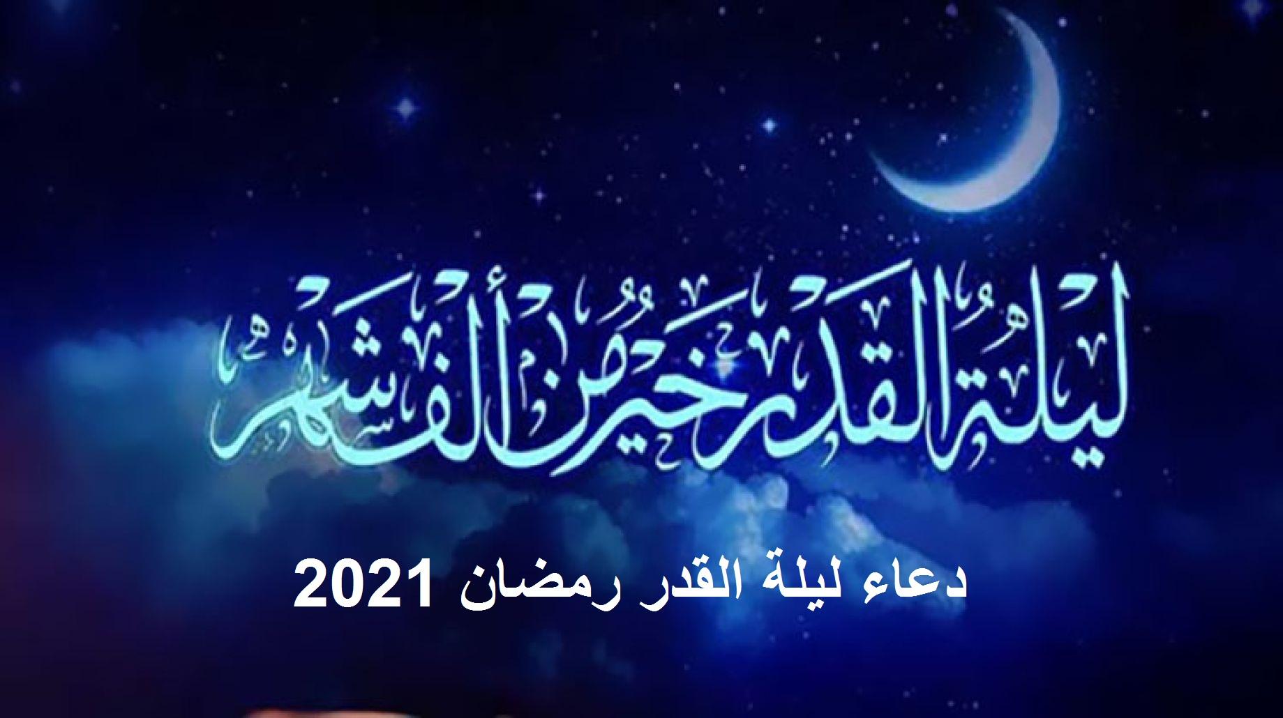 دعاء ليلة القدر الذي أوصى به النبي عليه السلام ودعاء ليلة 27 رمضان 3