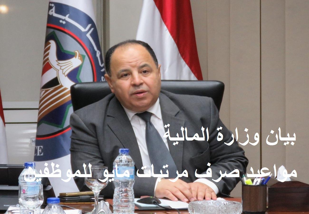 بيان وزارة المالية حول موعد صرف مرتبات مايو 2021 لجميع الموظفين العاملين بالدولة