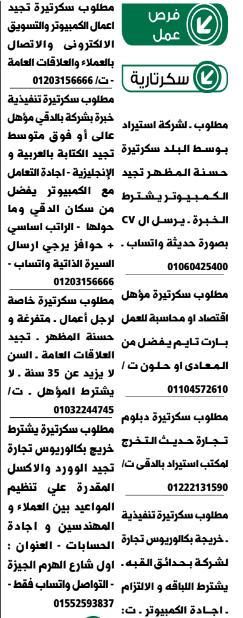 وظائف جريدة الوسيط اليوم الاثنين 31/5/2021