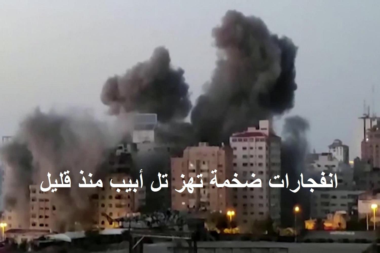 انفجارات ضخمة تهز تل أبيب وعشرات الصواريخ تتساقط عليها وعدد القتلى الإسرائيليين حتى الآن