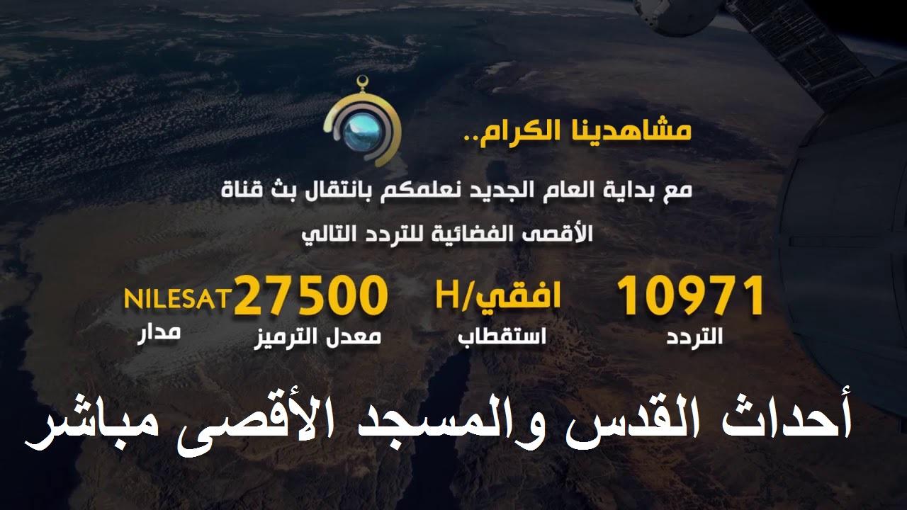 تردد قناة الأقصى الجديد 2021 لمتابعة أحداث فلسطين والقدس والمسجد الأقصى 5