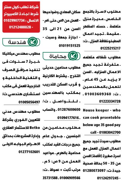 وظائف جريدة الوسيط اليوم الاثنين 24/5/2021