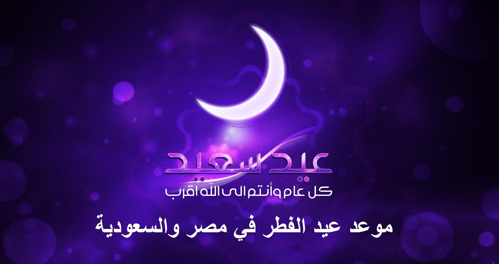 موعد أول أيام عيد الفطر 2021 في مصر والسعودية والدول العربية ونهاية رمضان فلكياً وموعد صلاة العيد