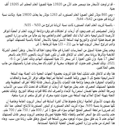 سعر كيلو الزيت التمويني بدايةً من 1 يونيو بعد قرار وزير التموين بتغيير الأسعار 4