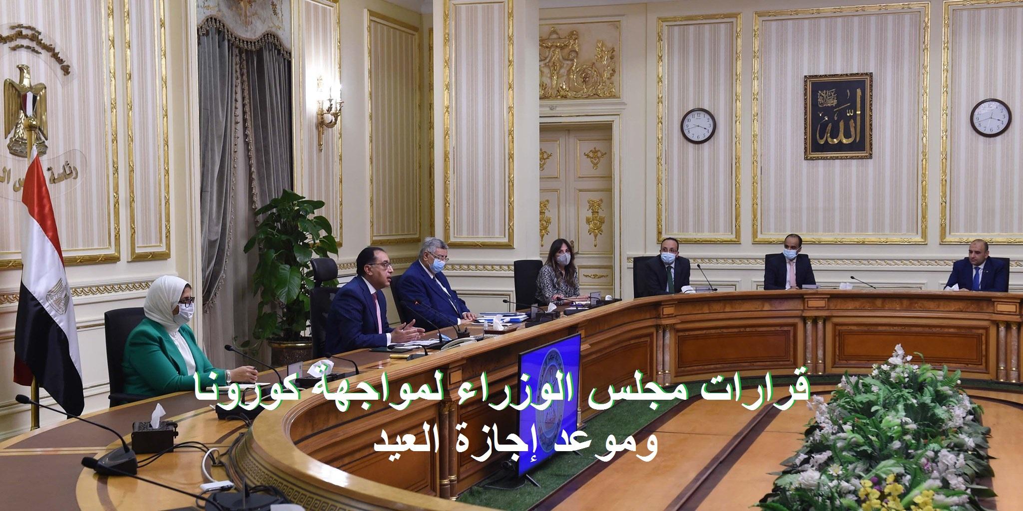قرارات مجلس الوزراء اليوم لمواجهة كورونا وموعد إجازة عيد الفطر 2021 وموقف صلاة العيد