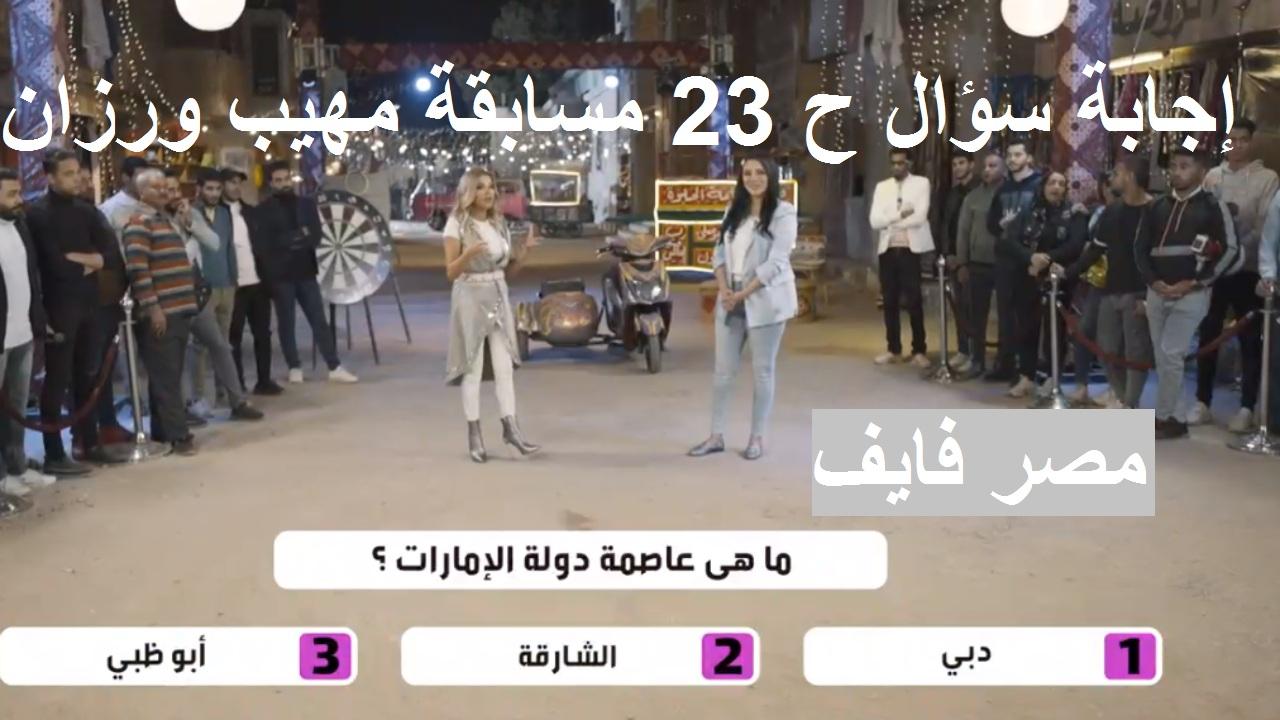 ما هي عاصمة دولة الإمارات وإجابة سؤال الحلقة 23 من مسابقة مهيب ورزان في رمضان 2021 2
