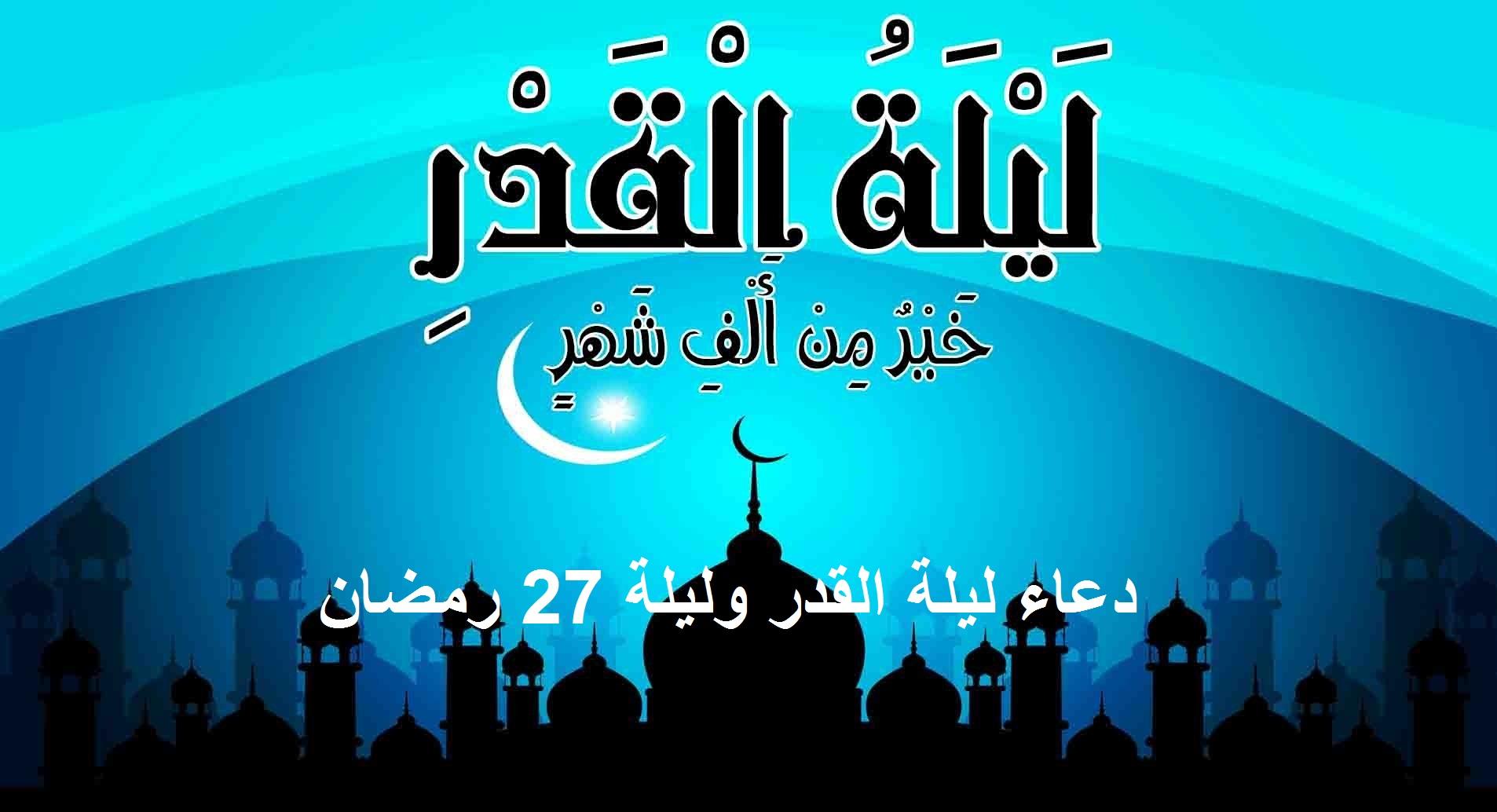 دعاء ليلة القدر الذي أوصى به النبي عليه السلام ودعاء ليلة 27 رمضان 5