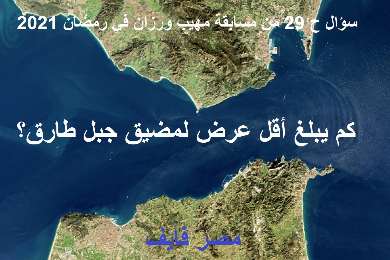 كم يبلغ أقل عرض لمضيق جبل طارق.. مسابقة مهيب ورزان في رمضان 2021 وإجابة سؤال ح 29