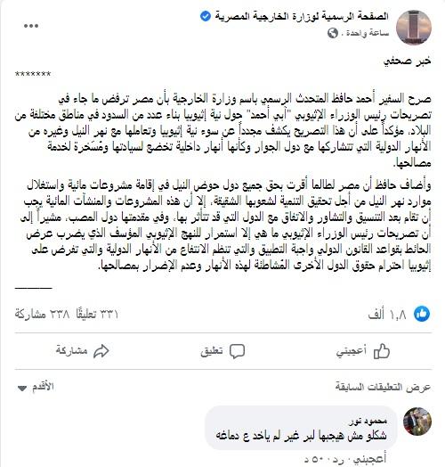 الخارجية المصرية ترد على تصريحات أثيوبيا ببناء 100 سد جديد بخلاف سد النهضة 4