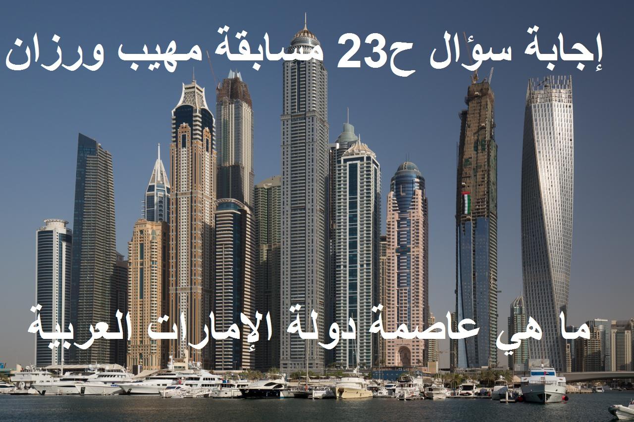 ما هي عاصمة دولة الإمارات وإجابة سؤال الحلقة 23 من مسابقة مهيب ورزان في رمضان 2021