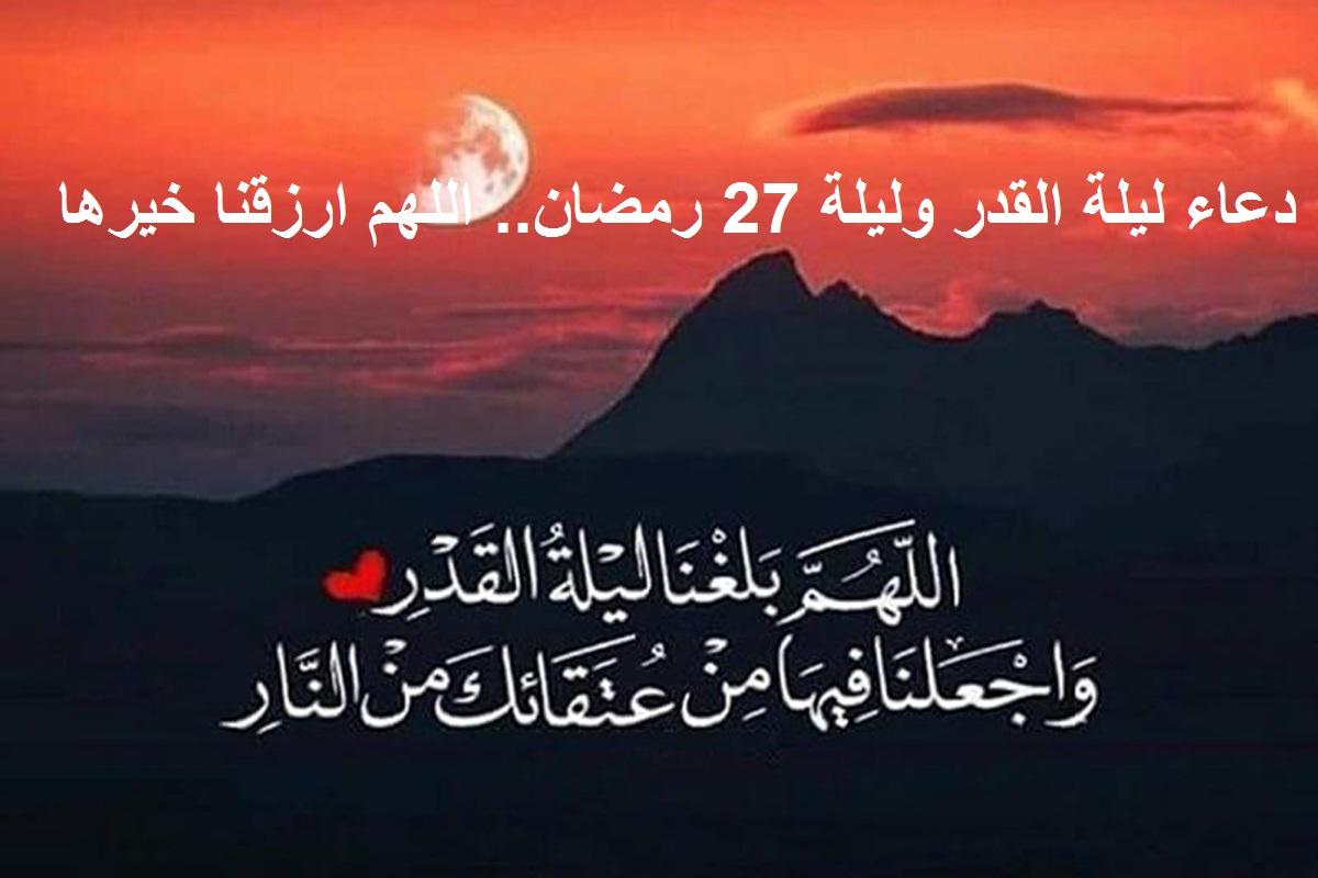 دعاء ليلة القدر الذي أوصى به النبي عليه السلام  ودعاء ليلة 27 رمضان