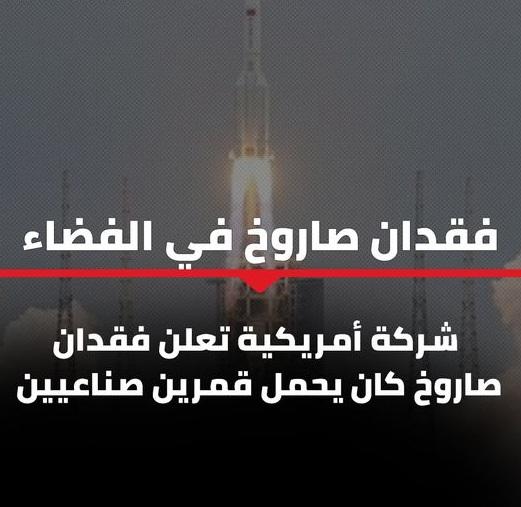 بعد الصاروخ الصيني.. تفاصيل فقدان السيطرة على صاروخ أمريكي جديد يحمل قمرين صناعيين 3