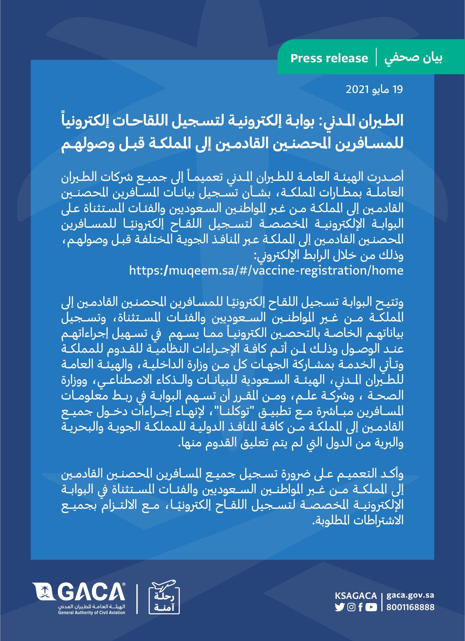 الهيئة العامة للطيران المدني السعودي