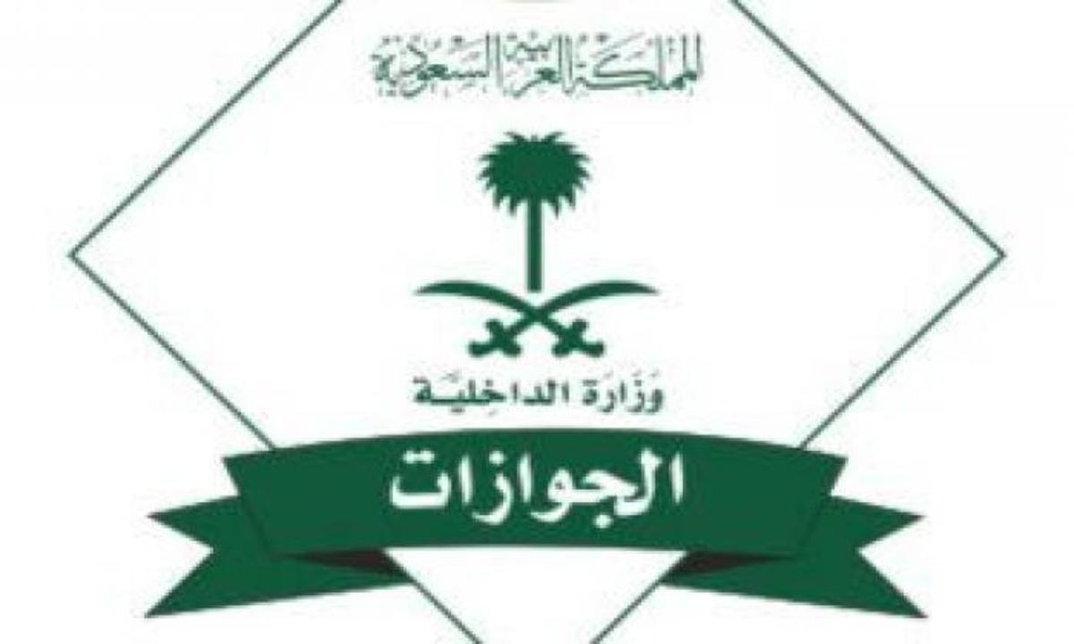 السعودية: تمديد صلاحية الإقامة وتأشيرات الدخول والعودة والزيارة آليا دون مقابل