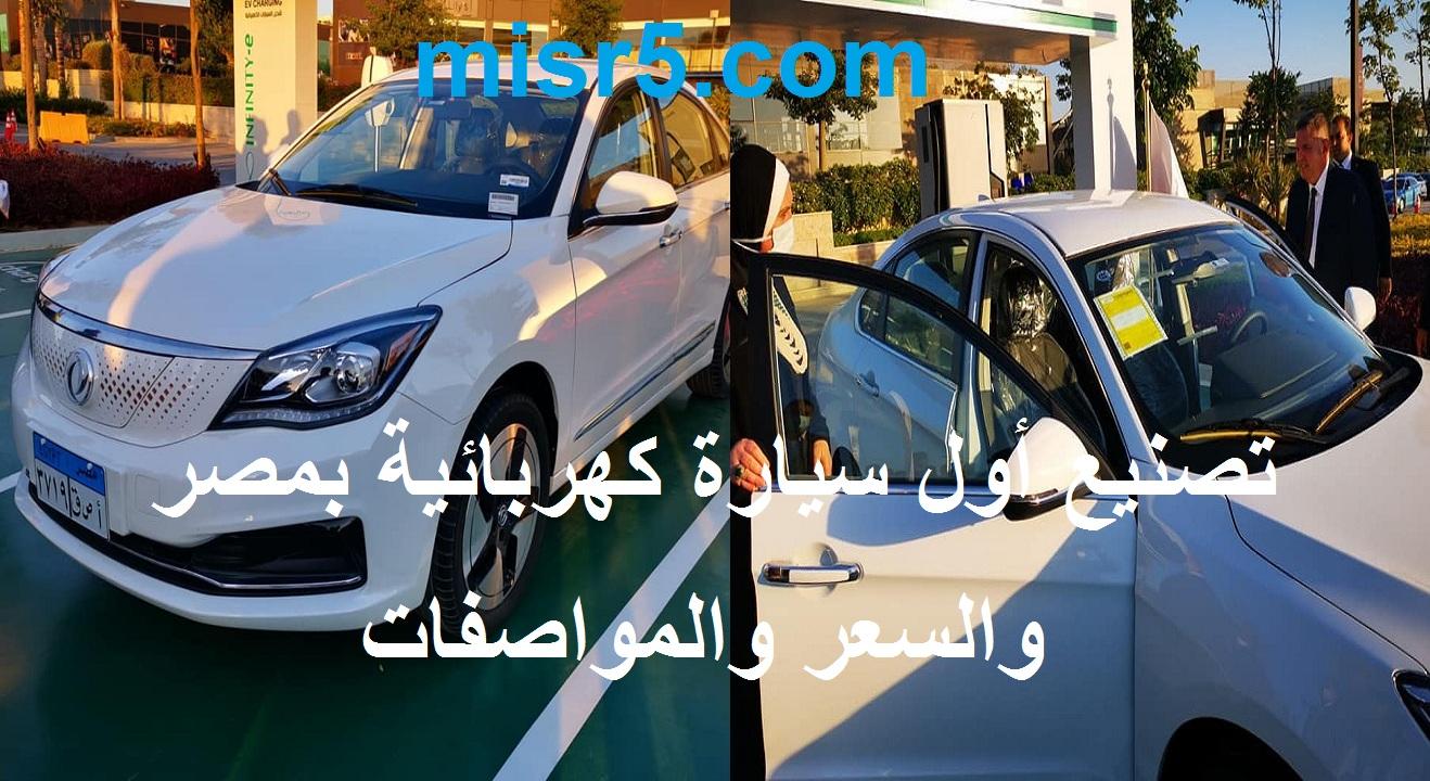 أول سيارة كهربائية في مصر.. ننشر السعر والمواصفات 1