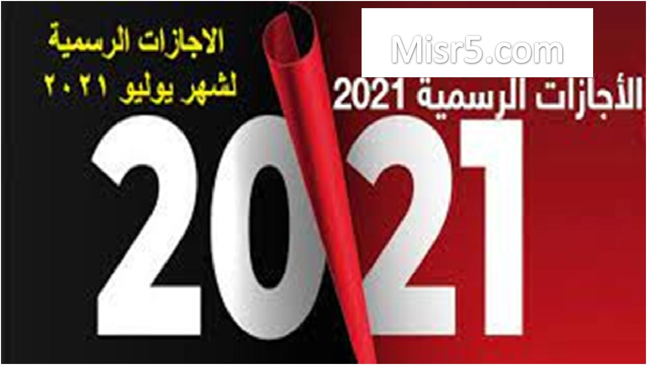 إجازات شهر يوليو بلغ عددها 17 يوم تعرف عليها الان يوليو 2021