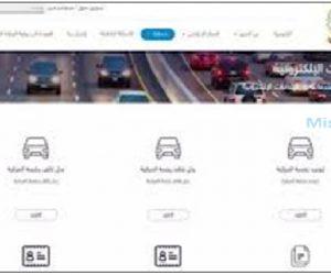 خدمات الموقع الرسمي للمرور المصرية