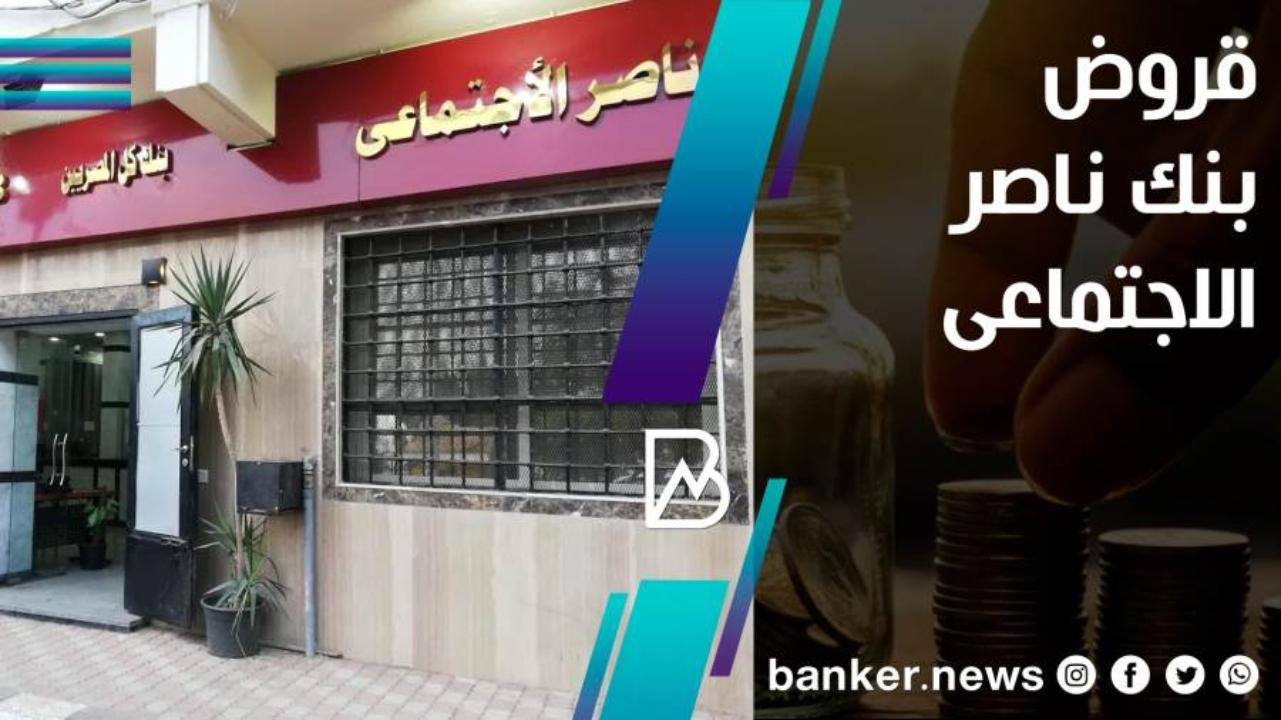 قروض بنك ناصر الاجتماعي بفائدة أقل بـ4% عن باقي البنوك