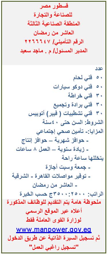 وظائف شركة قسطور مصر للصناعة والتجارة