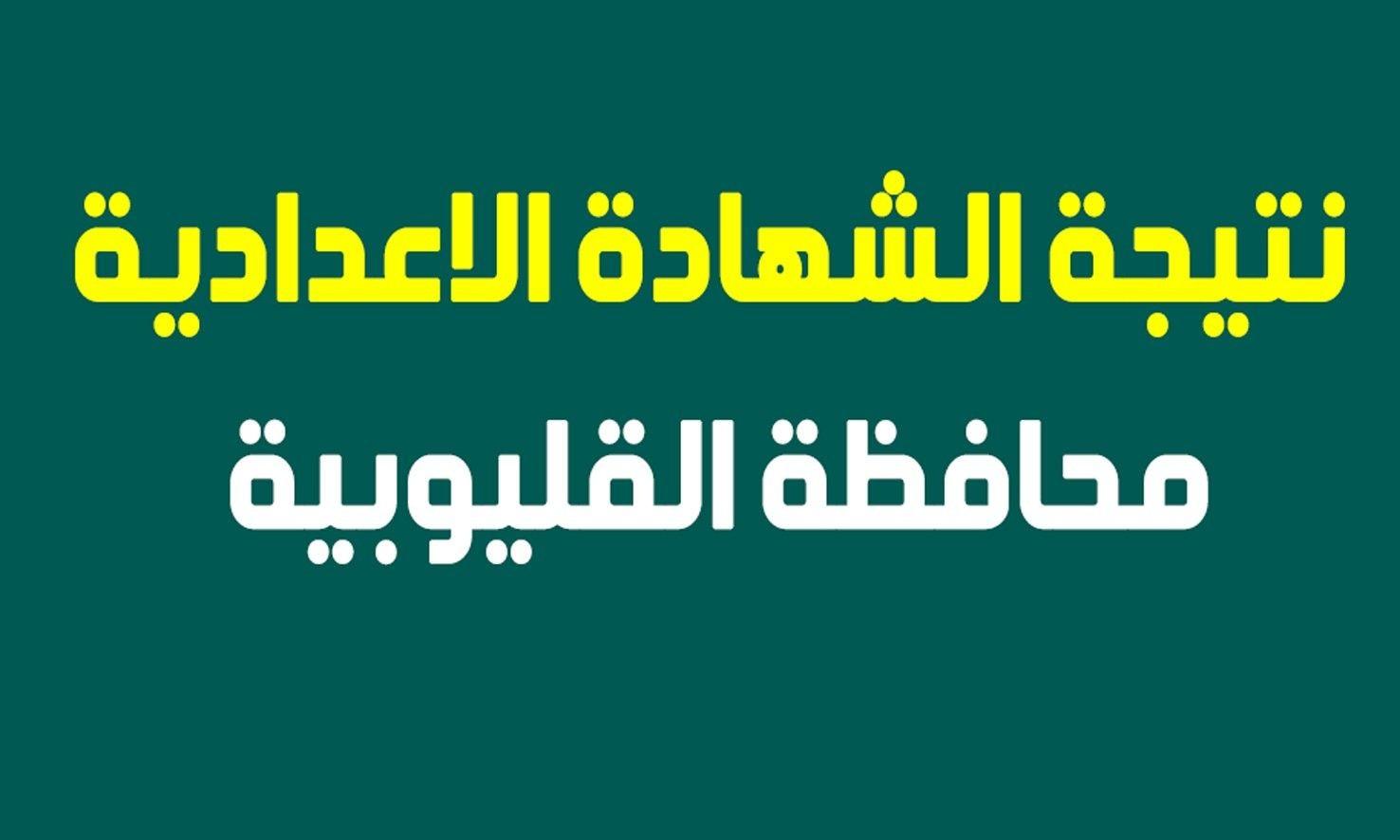 رابط نتيجة الشهادة الاعدادية محافظة القليوبية 2021