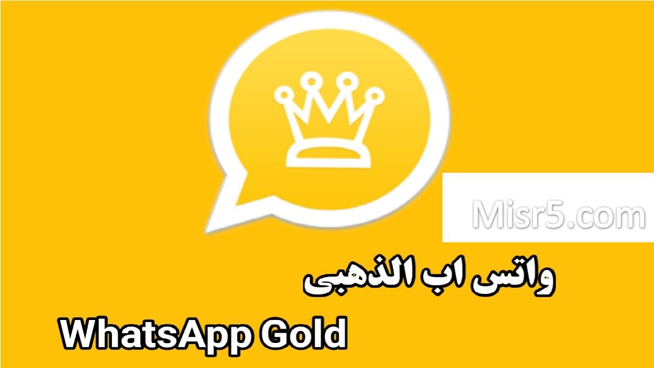 مميزات تطبيق واتساب الذهبي