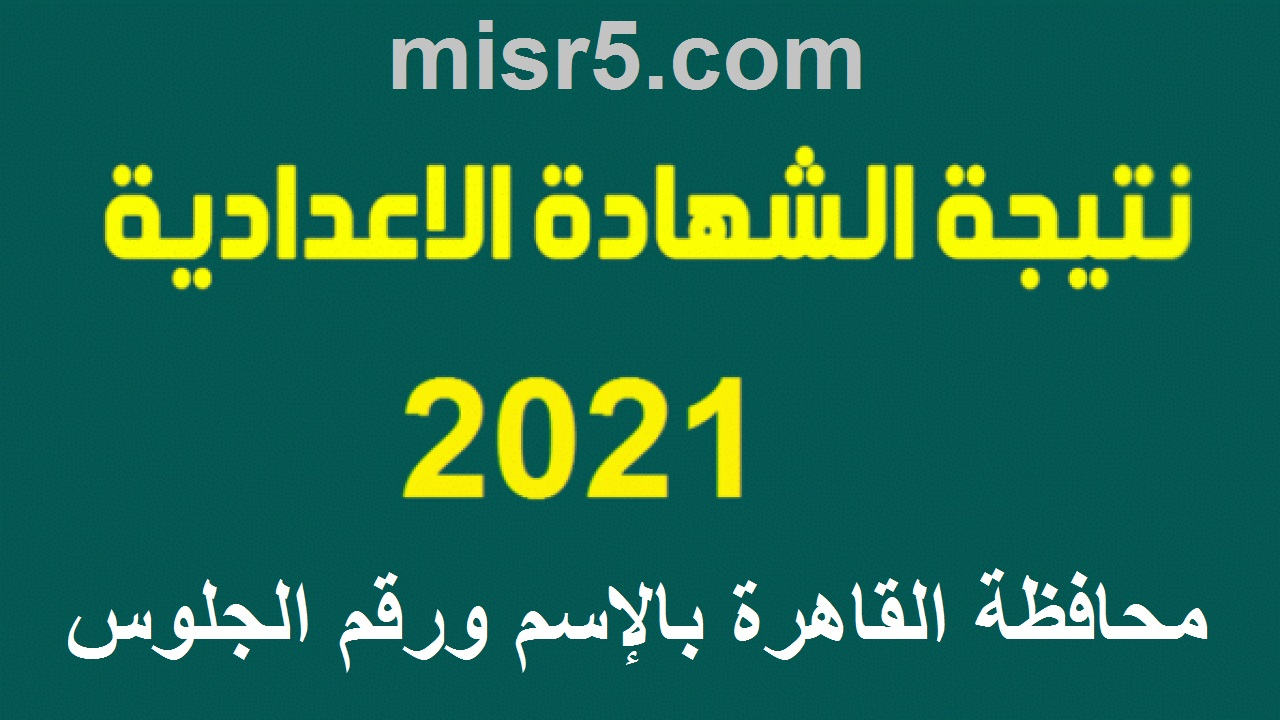 بالتليفون.. رقمان للحصول على نتيجة الشهادة الإعدادية 2021 بالقاهرة برقم الجلوس