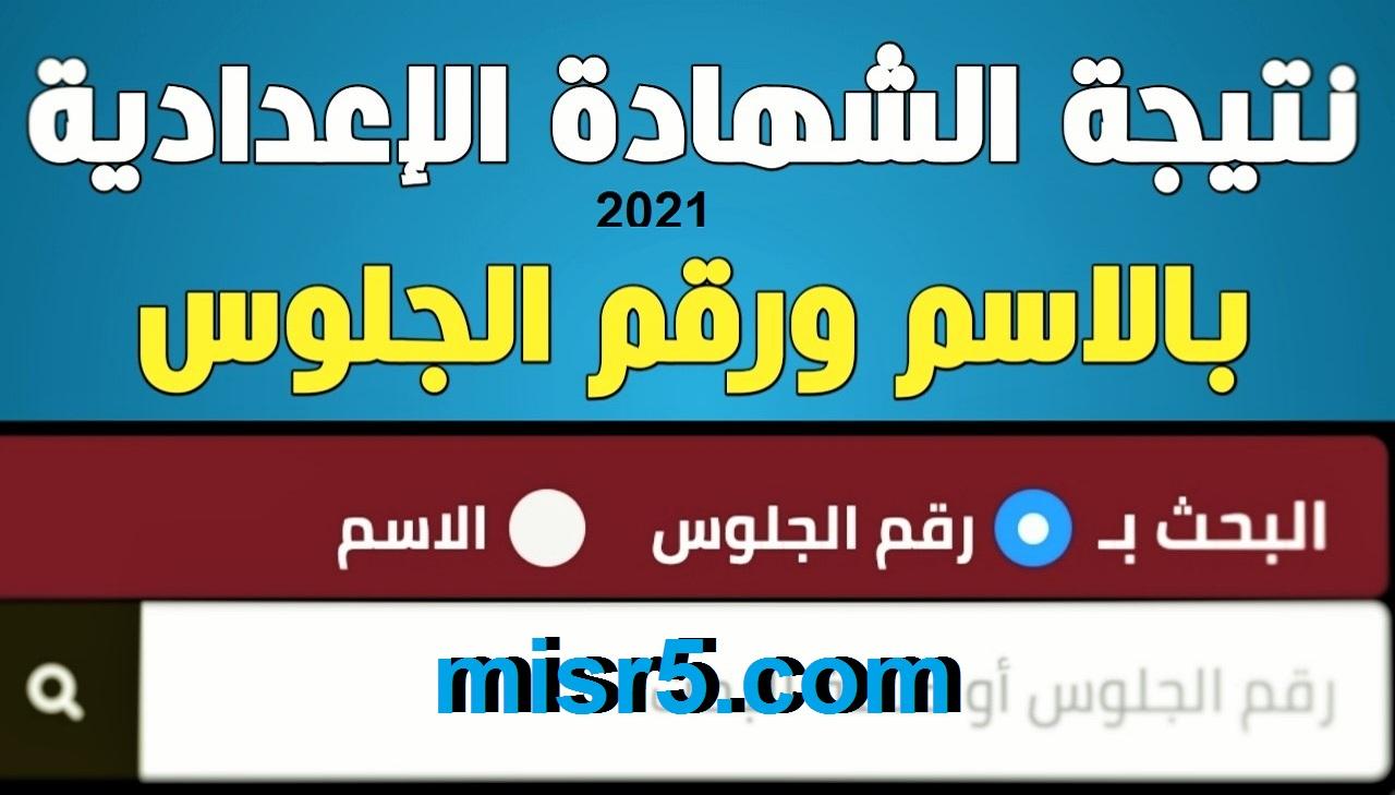 موعد نتيجة الشهادة الإعدادية 2021 بمحافظة القاهرة وطريقة الحصول عليها خلال دقيقة واحدة 2