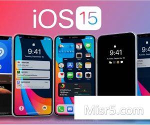 نظام التشغيل ios 15 الجديد من ابل