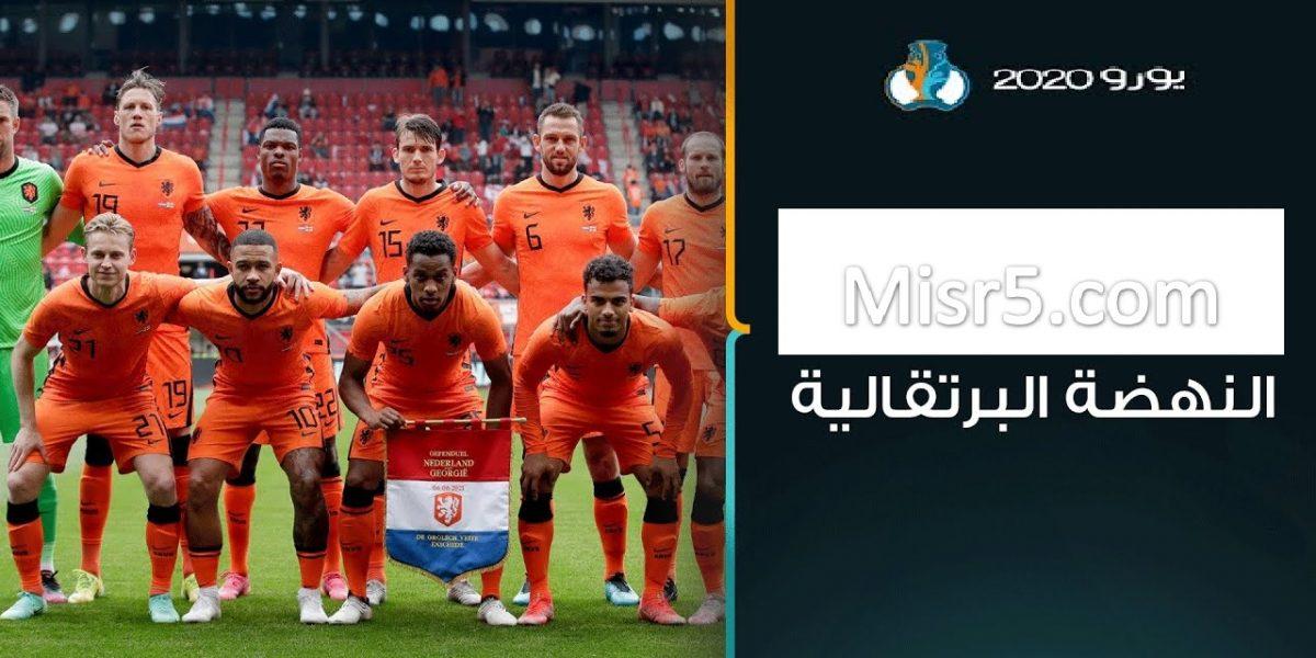 هولندا ثالث المتأهلين لدور ال16 بيورو 2020