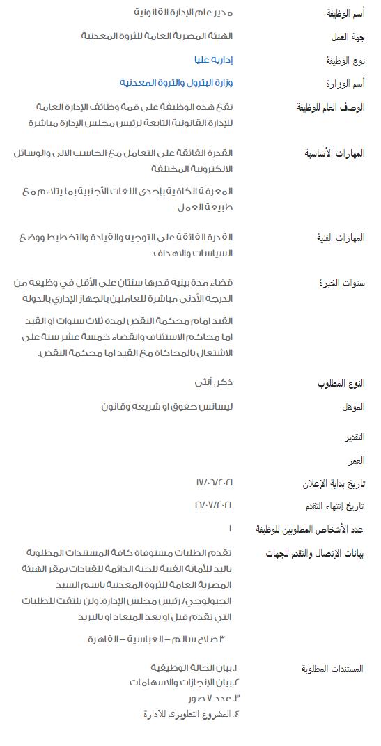 وظائف الحكومة المصرية لشهر يوليو 2021 وظائف بوابة الحكومة المصرية 3