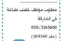 وظائف الإمارات اليوم 20/6/2021 من الصحف الإماراتية وظائف جريدة الخليج والبيان والاتحاد والوسيط 1