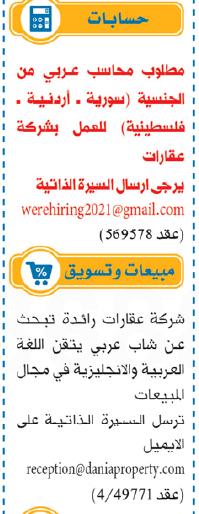 وظائف الإمارات اليوم 20/6/2021 من الصحف الإماراتية وظائف جريدة الخليج والبيان والاتحاد والوسيط 2