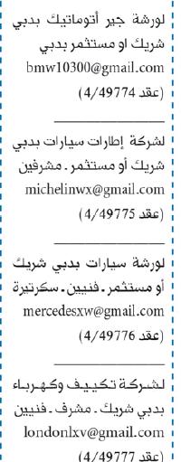 وظائف الإمارات اليوم 20/6/2021 من الصحف الإماراتية وظائف جريدة الخليج والبيان والاتحاد والوسيط 3