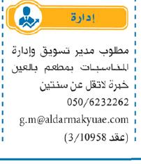 وظائف الإمارات اليوم 20/6/2021 من الصحف الإماراتية وظائف جريدة الخليج والبيان والاتحاد والوسيط 4