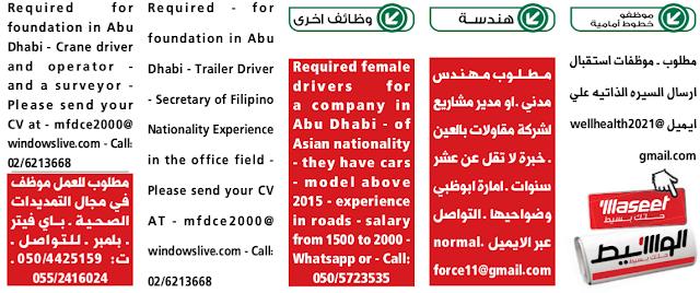 وظائف الوسيط الامارات pdf اليوم 17/7/2021 1
