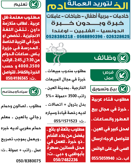 وظائف الوسيط الامارات pdf اليوم 17/7/2021 4