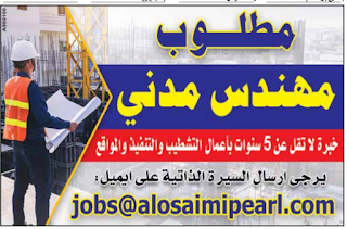وظائف جريدة الوسيط الكويت