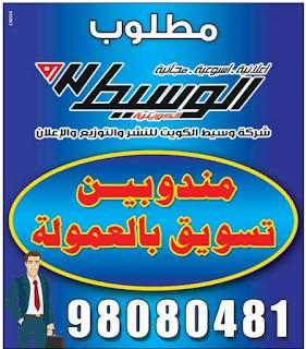 وظائف الوسيط الكويت 19/7/2021 11