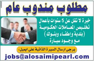 وظائف الوسيط الكويت 19/7/2021 2