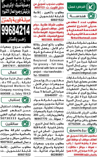 وظائف الوسيط الكويت 19/7/2021 3
