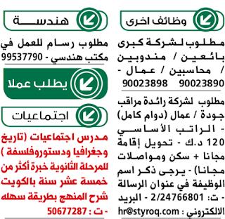 وظائف الوسيط الكويت 19/7/2021 4