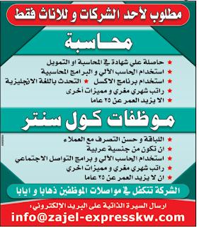 وظائف الوسيط الكويت 19/7/2021 5