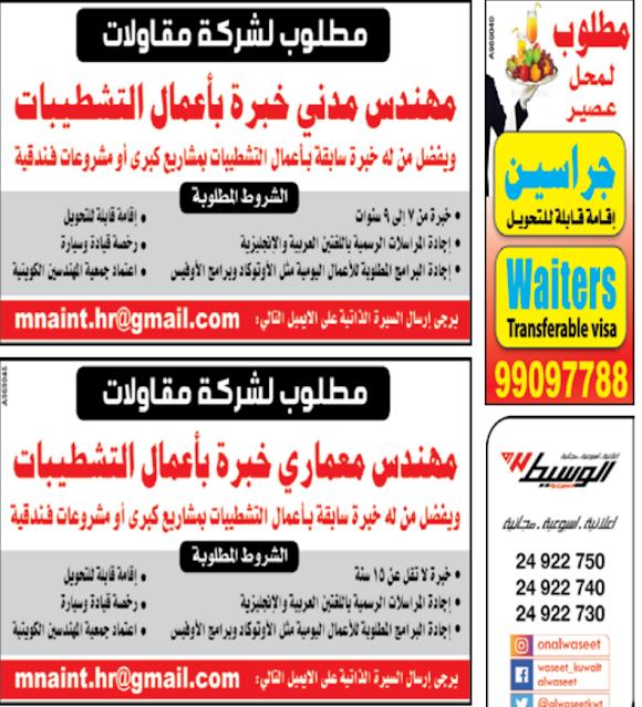 وظائف الوسيط الكويت 19/7/2021 6