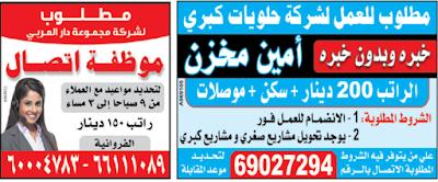 وظائف الوسيط الكويت 19/7/2021 7