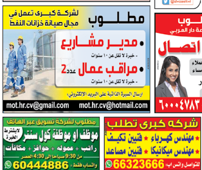وظائف الوسيط الكويت 19/7/2021 8