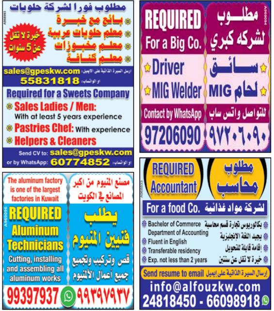 وظائف الوسيط الكويت 19/7/2021 9
