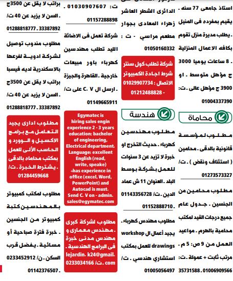 اعلانات وظائف الوسيط pdf الجمعة 18/6/2021 9