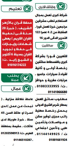 اعلانات وظائف الوسيط pdf الجمعة 18/6/2021 10