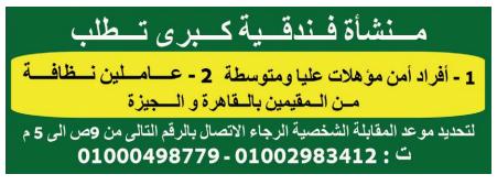 اعلانات وظائف الوسيط pdf الجمعة 18/6/2021 1