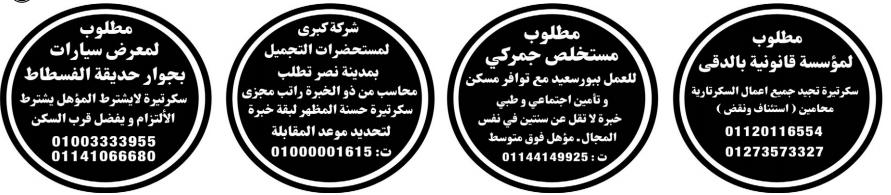 اعلانات وظائف الوسيط pdf الجمعة 18/6/2021 3